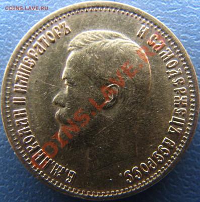 10 рублей 1899  ФЗ до 13.10 в 23.00 мск - IMG_8594