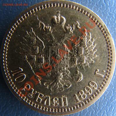 10 рублей 1899  ФЗ до 13.10 в 23.00 мск - IMG_8592