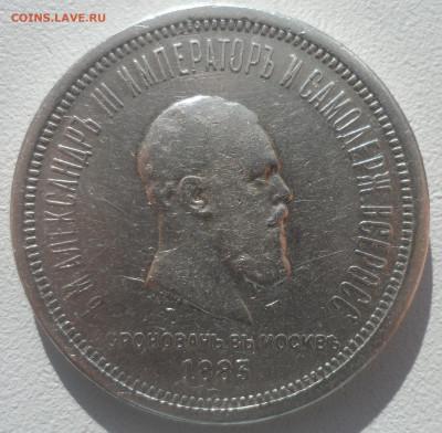 Коронация Александра 3 на оценку - SAM_0181.JPG