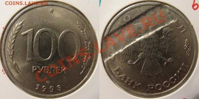 100 рублей 1993 strike through, изучение спроса - 100-1993