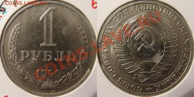 100 рублей 1993 strike through, изучение спроса - 1-1990