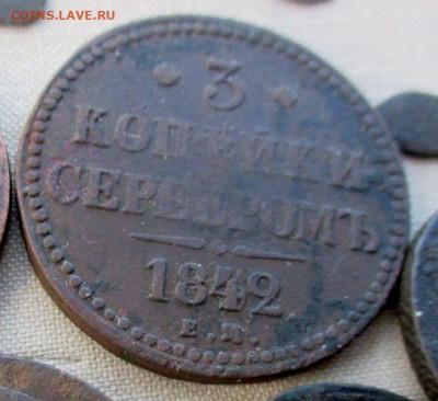 3 коп серебром 1842 ЕМ. Помощь. - Медь РИ-6