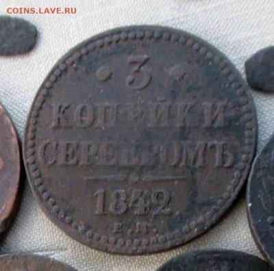 3 коп серебром 1842 ЕМ. Помощь. - Медь РИ-1