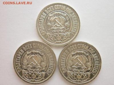 15 копеек 1922г., 1923г.-2 шт., до 28.02.21г., 21.00 - P1120072.JPG