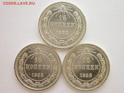 15 копеек 1922г., 1923г.-2 шт., до 28.02.21г., 21.00 - P1120066.JPG