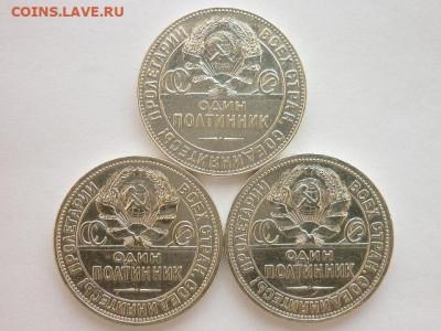 Полтинники:1924 Т.Р, 1924 П.Л-2шт.,разн. шт-ли; до 28.02. - P1120046.JPG