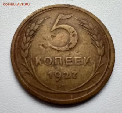 5 копеек 1927 - 20210223_165004