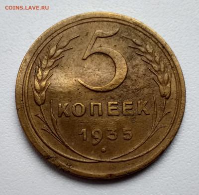 5 копеек 1935 старый тип - 20210223_165209
