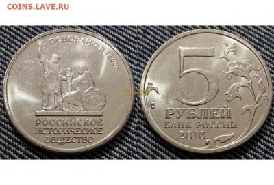 5 руб. истор. общество до 28.02.22:00 - rus-istoriya-1240x840-product_popup