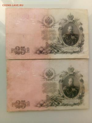25 рублей 1909-2 штуки до 24.02.2021 в 22-00 - IMG_20210223_162330