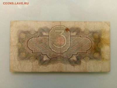 3 рубля 1934 до 24.02.2021 в 22-00 мск - IMG_20210223_165556