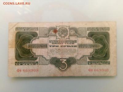 3 рубля 1934 до 24.02.2021 в 22-00 мск - IMG_20210223_165547