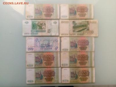 5 рублей 1997, 10000 1995 и др. до 24.02.2021 в 22-00 - IMG_20210223_165114