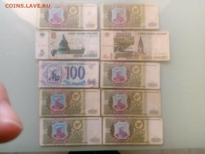 5 рублей 1997, 10000 1995 и др. до 24.02.2021 в 22-00 - IMG_20210223_165024