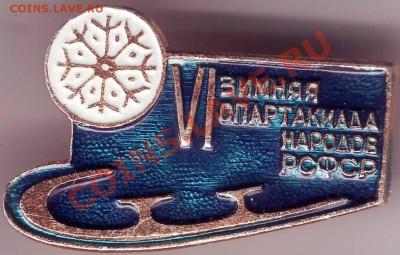 Знак. VI зим. спарт. нар. РСФСР до 14.10.11г. в 19.00 - IMAGE0030.JPG