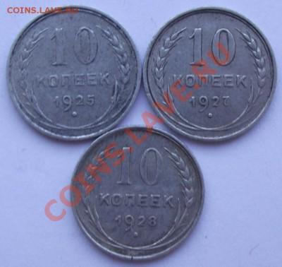 10 коп 1925,1927,1928 до 12.10 в 21.00мск - 7.JPG