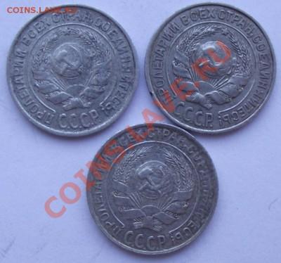 10 коп 1925,1927,1928 до 12.10 в 21.00мск - 7а.JPG
