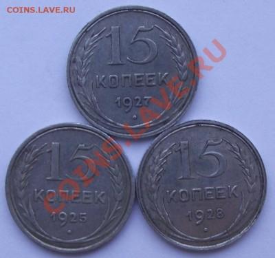 15 коп 1925,1927,1928 до 12.10 в 21.00мск - 8.JPG