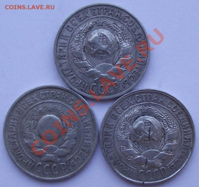 15 коп 1925,1927,1928 до 12.10 в 21.00мск - 8а.JPG