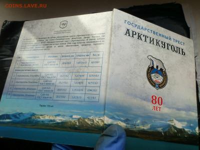 2012г. Набор СПМД Серебро -- Арктикуголь 80 лет Шпицберген - 04.JPG