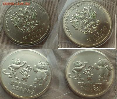 2012,2014г 25 рублей СОЧИ Талисманы Набор 17+ видов 1 монеты - 8+9