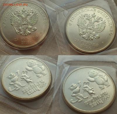 2012,2014г 25 рублей СОЧИ Талисманы Набор 17+ видов 1 монеты - 6 + 7.JPG