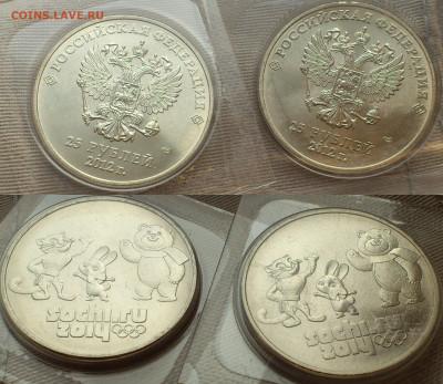 2012,2014г 25 рублей СОЧИ Талисманы Набор 17+ видов 1 монеты - 4+5