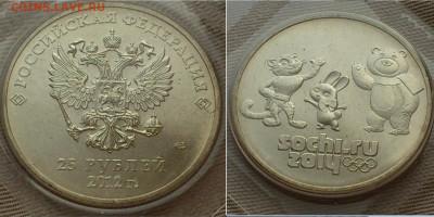 2012,2014г 25 рублей СОЧИ Талисманы Набор 17+ видов 1 монеты - 3