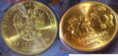 2012,2014г 25 рублей СОЧИ Талисманы Набор 17+ видов 1 монеты - 2