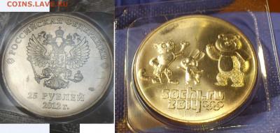 2012,2014г 25 рублей СОЧИ Талисманы Набор 17+ видов 1 монеты - 1