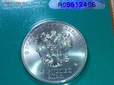 2012,2014г 25 рублей СОЧИ Талисманы Набор 17+ видов 1 монеты - 09-3.JPG