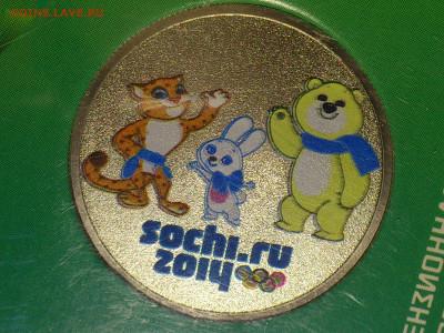 2012,2014г 25 рублей СОЧИ Талисманы Набор 17+ видов 1 монеты - 09-1.JPG