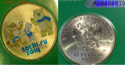 2012,2014г 25 рублей СОЧИ Талисманы Набор 17+ видов 1 монеты - 08_ум до 2мб