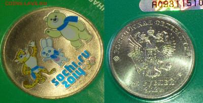 2012,2014г 25 рублей СОЧИ Талисманы Набор 17+ видов 1 монеты - 07ум до 2мб
