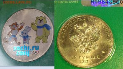 2012,2014г 25 рублей СОЧИ Талисманы Набор 17+ видов 1 монеты - 06-3