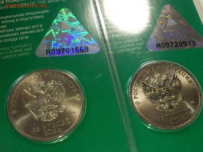 2012,2014г 25 рублей СОЧИ Талисманы Набор 17+ видов 1 монеты - 05-2.JPG