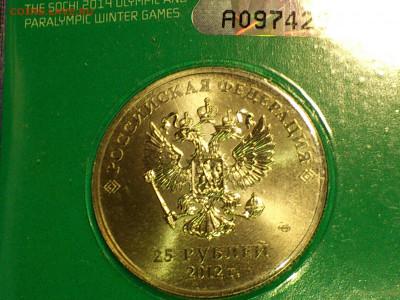 2012,2014г 25 рублей СОЧИ Талисманы Набор 17+ видов 1 монеты - 03-2.JPG