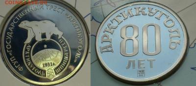 2012г. Набор СПМД Серебро -- Арктикуголь 80 лет Шпицберген - 10 (2)