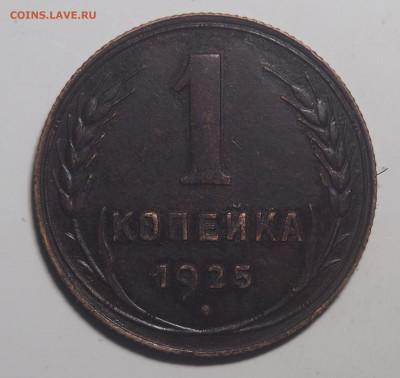 1 копейка 1925 до 27.02.2021 в 22.00 - P2230883