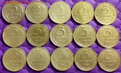 3 копейки 1926-57. До 25.2.21 в 22.00 - 20210223_231308