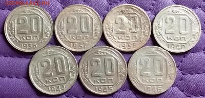 20 копеек 1936-46. До 25.2.21 в 22.00 - 20210223_231548