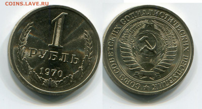 1 рубль 1970 ( мешковой ) до 02.03.21 в 22.00 мск - img589