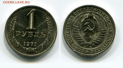 1 рубль 1971 ( мешковой ) до 02.03.21 в 22.00 мск - img588