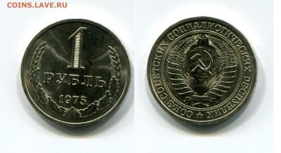 1 рубль 1975 ( мешковой ) до 02.03.21 в 22.00 мск - img587
