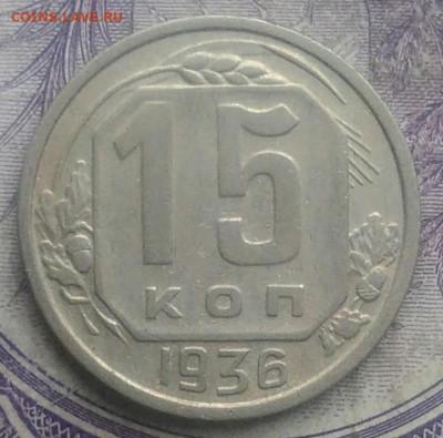 15 копеек 1936 года до 26.02.2021 - IMG_20210221_235838