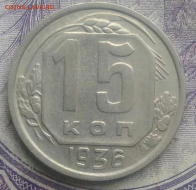 15 копеек 1936 года до 26.02.2021 - IMG_20210221_235941