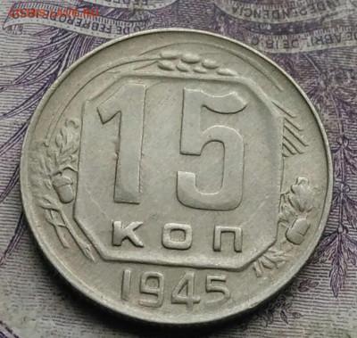 15 копеек 1945 года до 26.02.2021 - IMG_20210221_234934