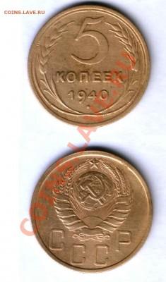 СССР 5 коп 1940г. разновид № 43, до 10.10.22.00 - 71