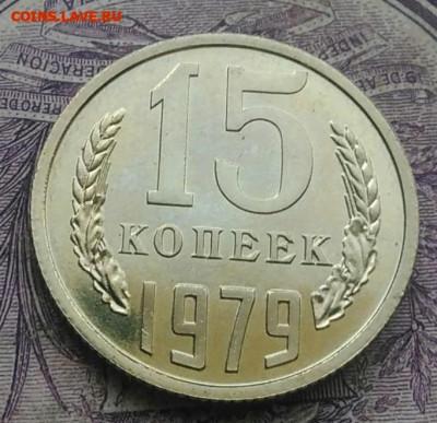 15 копеек 1979 года наборная до 26.02.2021 - IMG_20210116_141319