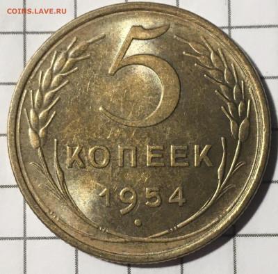 5 копеек 1954 unc - A2DF63BA-EE89-4AE8-A272-83B987CC1F5B